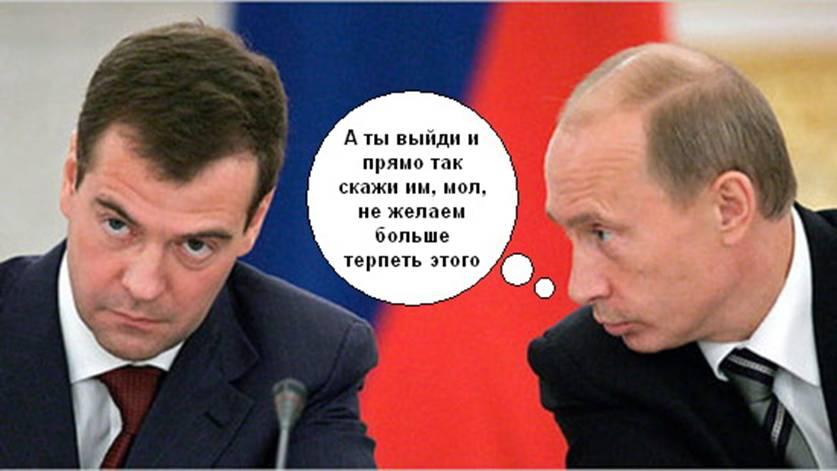 Рис. 1, добавлен 1.1.2012. Похожие темы путин медведев фото приколы